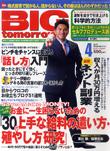 big_04_2006.jpeg